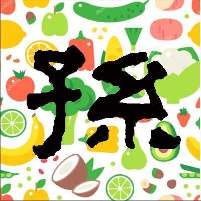 作業用 小資美食醃製食品 涼拌風味菜 蔭釀食品【孫媽媽手作廚房】